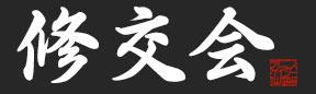 Shukokai (Way for all)