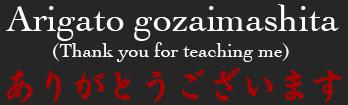 dojo_kun_arigato_gozaimashita